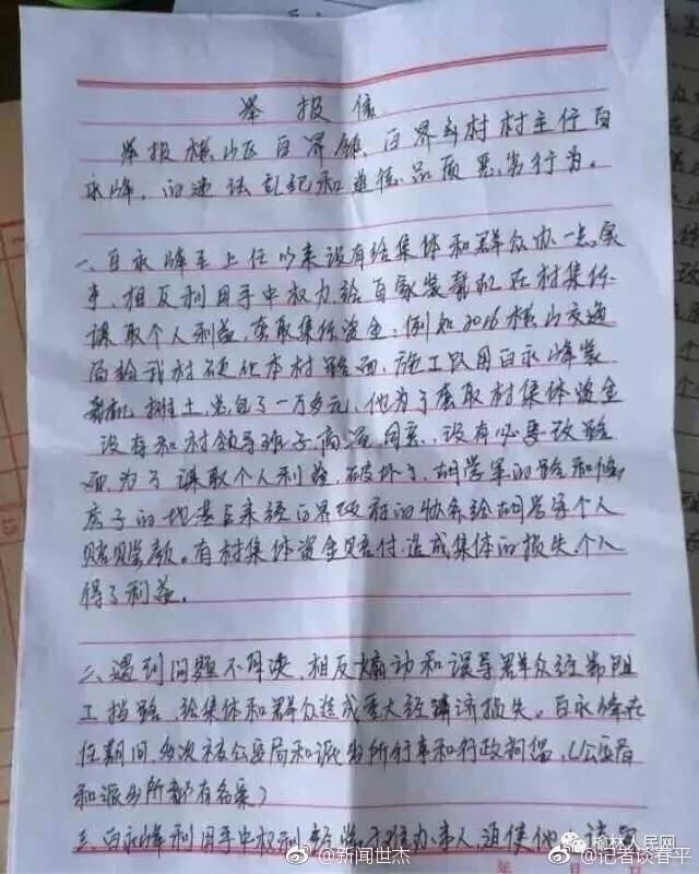 """陕西一村主任被曝""""摸奶照"""" 纪委:已介入调查"""