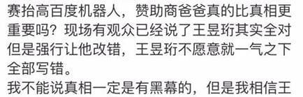 """小度战胜""""水哥""""王昱珩 到底有没有黑幕?的照片 - 4"""