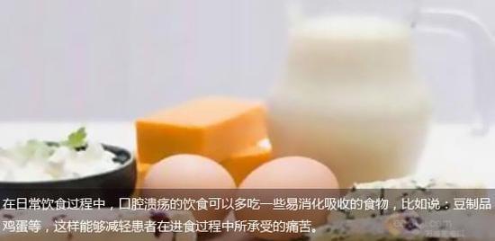 生活大爆炸:口腔溃疡吃什么食物能缓解?
