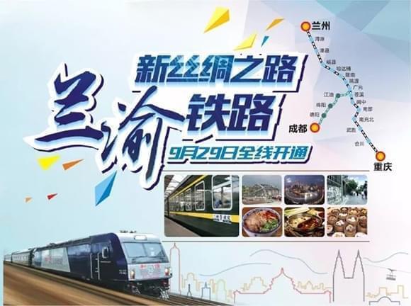 今起兰渝铁路车次增多 成渝旅客去西北探亲旅游更便捷