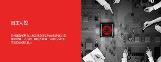 深度揭秘:中国自己的X86处理器技术源自何方的照片 - 19