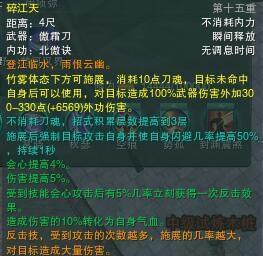 剑网3体服霸刀技能分类的初探与解析