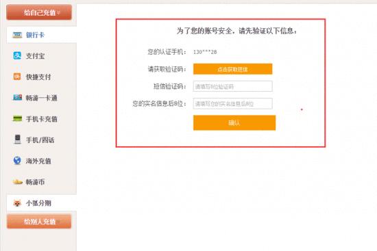 """""""天龙白条""""【小狐支付】正式服开启限量测试"""