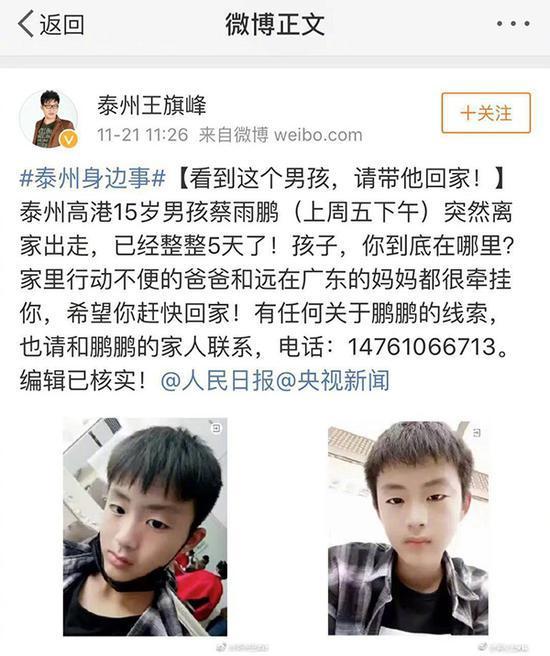 """寻人启事。""""北京青年报""""官方微博 图"""