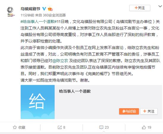 遭工作人员言语抨击 乌镇戏剧节发文向陈立农致歉