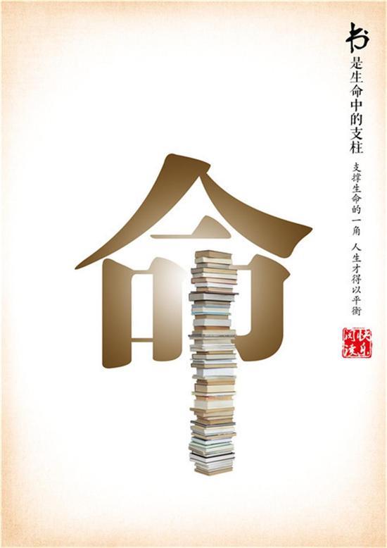 第六届重庆市公益广告大赛平面类获奖作品展播:书是生命中.系列
