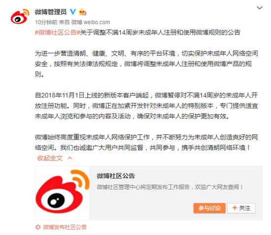 微博将暂停对不满14周岁的未成年人开放注册功能