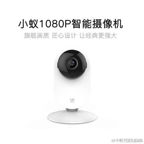 小蚁新款智能摄像机大升级169元发布的照片 - 2