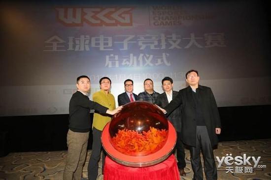 WECG全球电子竞技大赛新闻发布会在京举行