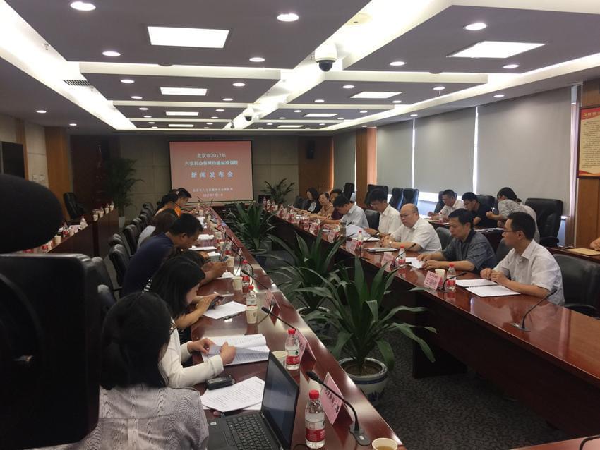 北京:企退人员养老金涨至月人均3770元