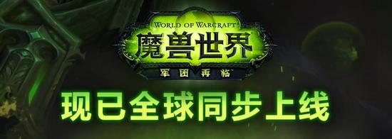 《魔兽世界:军团再临》现已上线