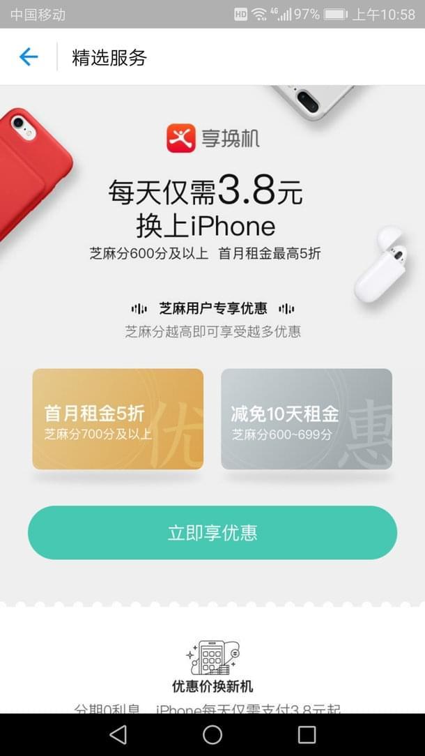 每天3块8 就能用上iPhone 支付宝租手机正式上线的照片 - 4