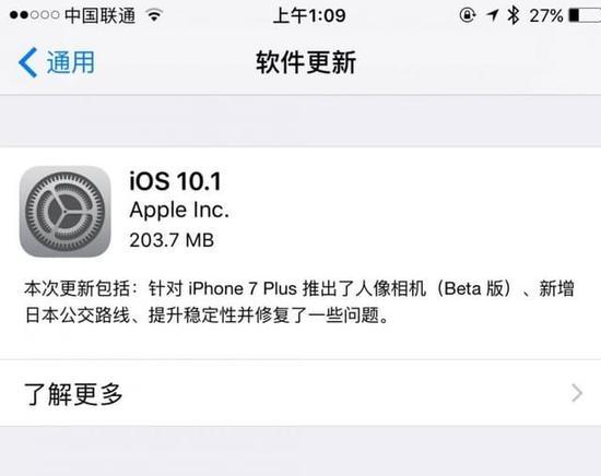 早报:系统正式推送ios10.1苹果更新乌海手机号图片