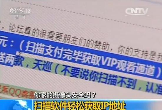 大量家庭摄像头遭入侵 有人收几十个徒弟卖IP地址