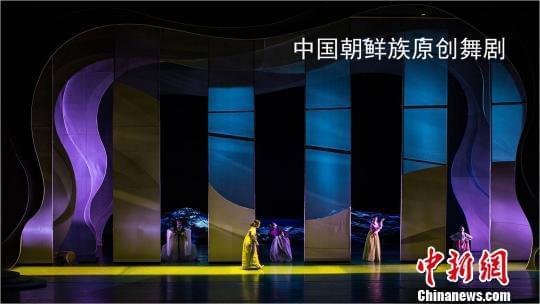 中国朝鲜族原创舞剧《阿里郎花》再现舞蹈家顺姬一生