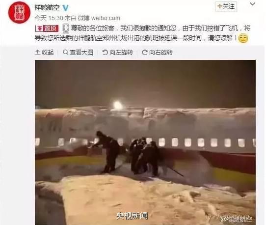 """""""挖""""错飞机致航班延误?这个段子是编的!"""