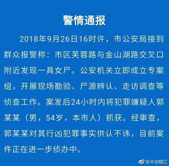 江苏镇江发现一具女尸 54岁犯罪嫌疑人已落网