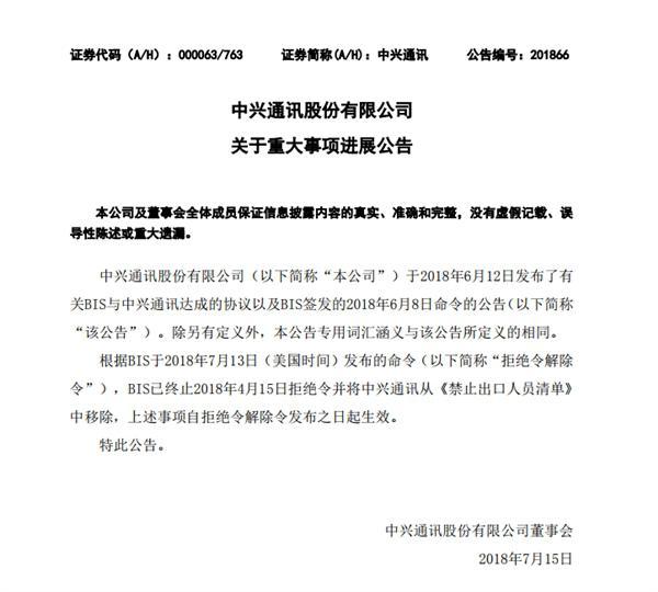 中兴官方公告:美国正式解除拒绝令