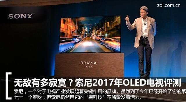 2017年度机皇!索尼OLED电视详尽评测