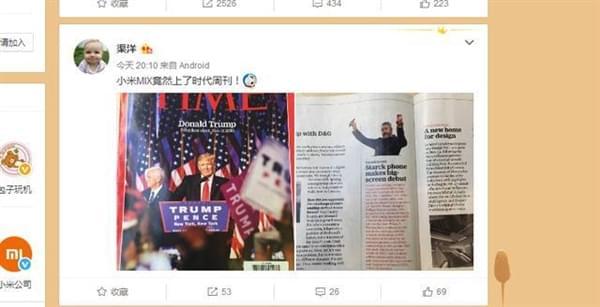 小米MIX登上《时代周刊》:还是在特朗普当选这期的照片 - 1