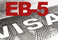 现行美国投资移民政策顺延 EB-5涨价或分三步走