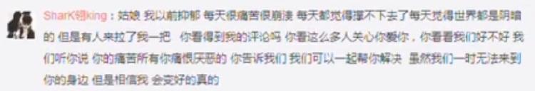 泪目!女孩微博道别欲轻生 网友暖心留言鼓励终获救