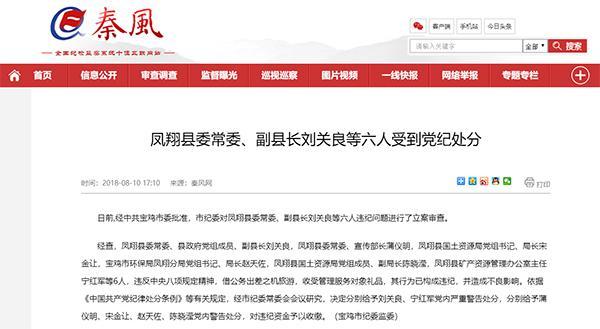 陕西凤翔副县长受处分:被举报向矿企集资考察游玩