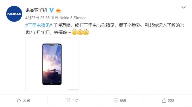 诺基亚自曝刘海屏新机:售价不超2K,5月16日发布