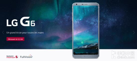 LG G6登陆法国官网