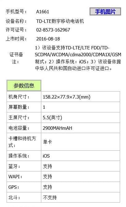 iPhone 7电池容量比去年稍有增加的照片 - 3
