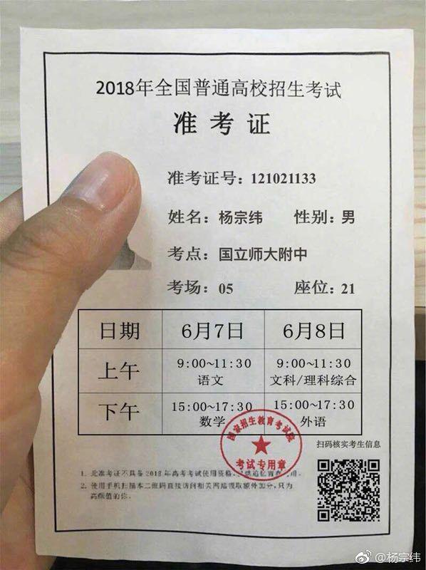 """杨宗纬""""考试""""不忘打广告:考完去看女神音乐剧"""