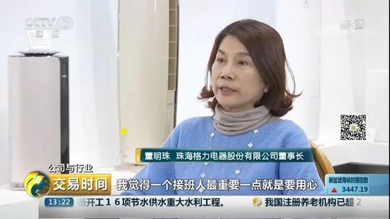 董明珠谈退休:接班人有那么几个 但有待于考验