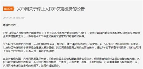 火币网公告:9月30日前通知所有用户即将停止交易