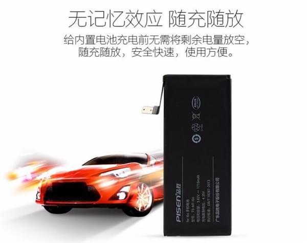 京东推iPhone电池更换服务:只要150元的照片 - 9