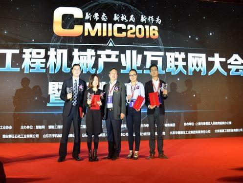 CMIIC2016工程新葡亰496net产业互联网大会在沪召开
