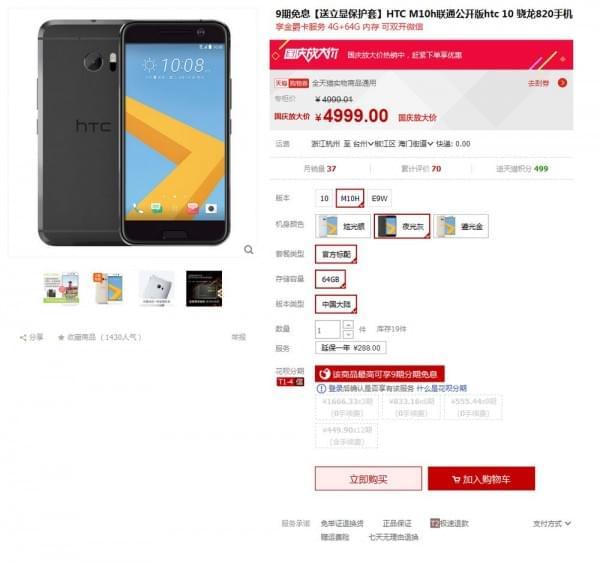 HTC 10国内行情:史上最尴尬旗舰手机的照片 - 3