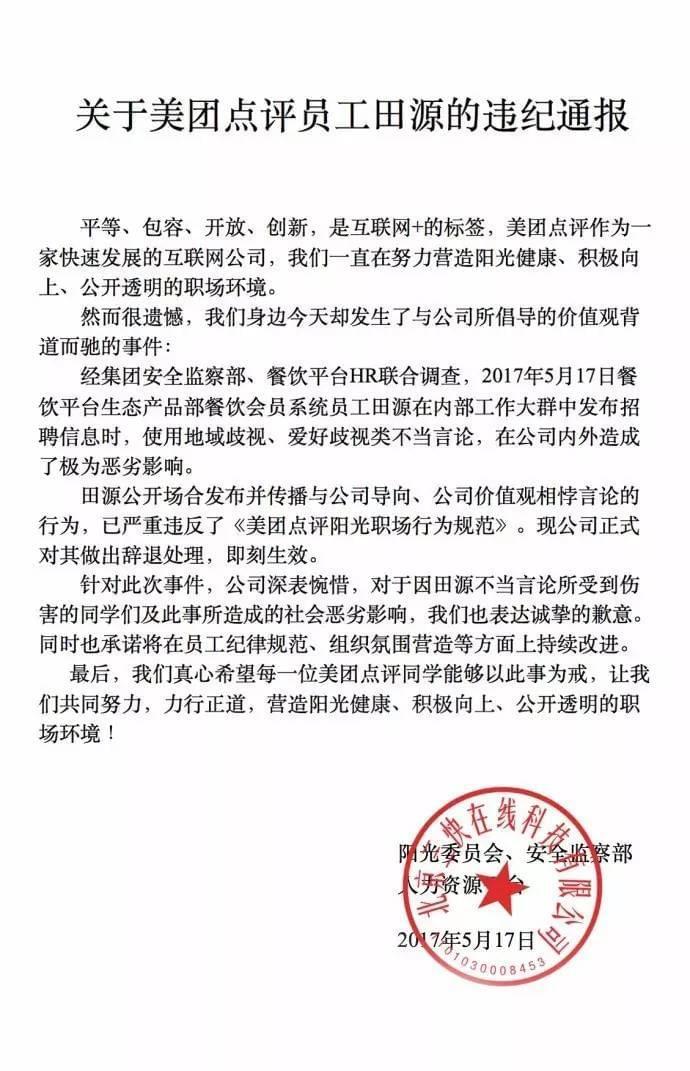 美团招聘不要黄泛区及东北人被指歧视 涉事者被开除