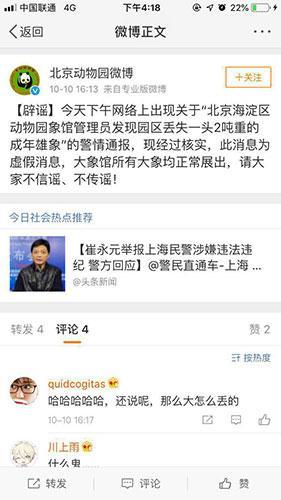 北京海淀区动物园丢失2吨大象?动物园回应:假的