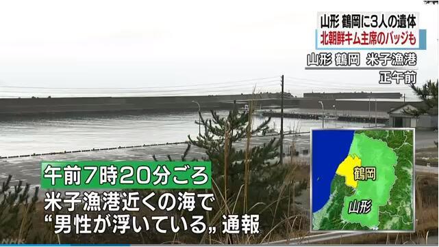 日本海岸发现三具尸体:疑似朝鲜公民 均穿救生衣