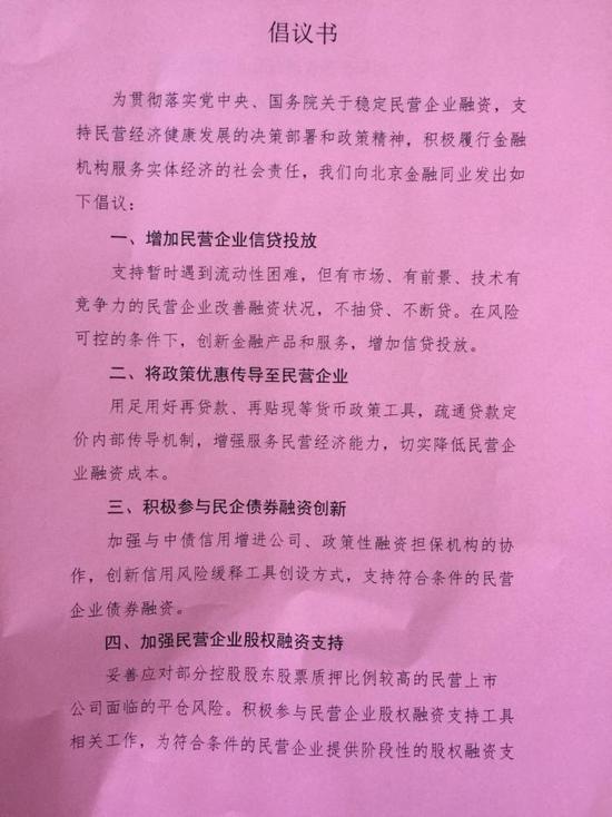 央行营管部正梳理第二批民企债券融资工具白名单