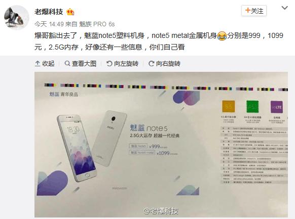 魅蓝Note 5配置、售价大曝光:999元起的照片 - 2