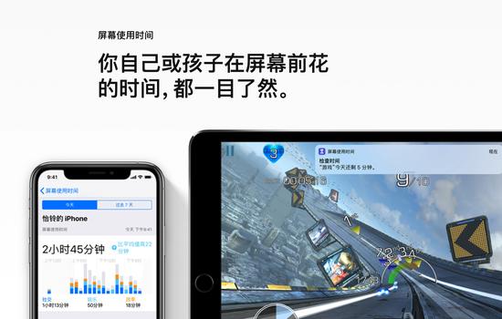 """苹果建议多看看""""屏幕使用时间"""" 改掉坏习惯"""