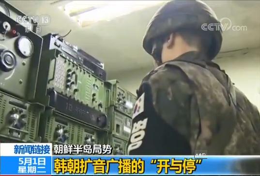 韩军方拆除对朝扩音广播设备 声波最远可传24千米