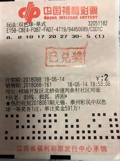 苏州彩民2元击中106134元 中奖彩票曝光
