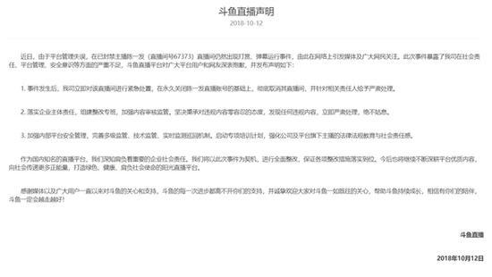 主播陈—发遭斗鱼永久封禁 几百万粉丝微博也被注销