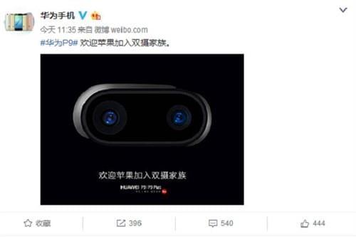 iPhone 7发布后 众安卓厂商反应是这样的的照片 - 7