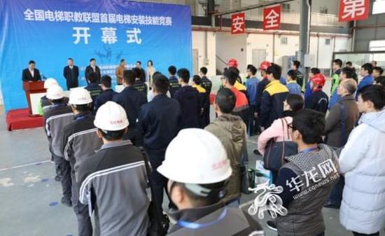 全国电梯职教联盟首届电梯安装技能竞赛在渝举行