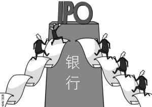 21家银行齐聚IPO备案辅导期 银行股权结构不达标