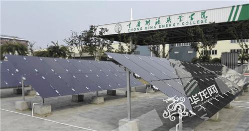 重庆首个光伏发电技术与应用专业成立 学校修一座发电站供学生实训
