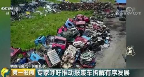 报废车被拆解回流市场!你换的零件或是定时炸弹